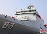 中国海军戚继光舰首次执行远航实习任务