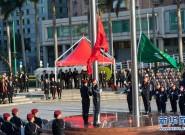 澳门特区政府举行升旗仪式庆祝澳门回归祖国18周年