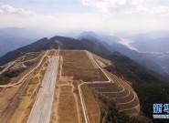 重庆巫山机场将于2019年正式通航