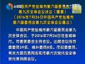 中国共产党盐城市第六届委员会 第九次全体会议决议(摘要) (2016年7月26日中国共产党盐城市 第六届委员会第九次全体会议通过)