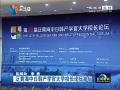 泛黄海中日韩产学官大学校长论坛举行