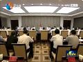 朱克江主持召开市委常委(扩大)会议
