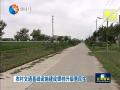 农村交通基础设施建设提档升级惠民生