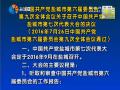 中国共产党盐城市第六届委员会 第九次全体会议关于召开中国共产党 盐城市第七次代表大会的决议 (2016年7月26日中国共产党盐城市第六届委员会 第九次全体会议通过)