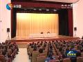 省委宣讲团到大丰区宣讲十八届六中全会和省委十二届十三次全会精神