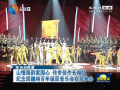 山情海韵家国心 传世佳作长相忆 纪念周巍峙百年诞辰音乐会在京举办