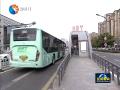 BRT车道将实行错峰借道