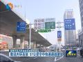【聚焦市区内环高架快速路网通车】(4):数说内环高架 57公里空中快速通道建成