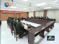 王荣平 戴源等集中慰问驻盐部队