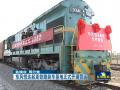 东风悦达起亚铁路装车基地正式开通营运