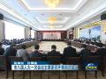 市八届人大一次会议主席团召开第四次会议