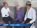 """【大走访 大落实】射阳:走访""""网格化""""  真心解民忧"""