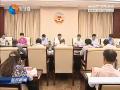 市政协召开八届六次主席会议