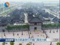 东台西溪举行开城门祭祀大典