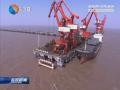 港口升能级助推沿海开发加速度