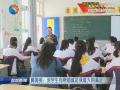 【不忘初心 教书育人】腾海英:对学生有帮助就是我最大的满足