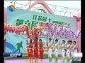 江苏省第六届农民体育节在阜宁举行