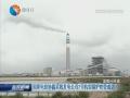 国家电投协鑫滨海发电公司2号机组锅炉吹管成功