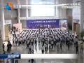 2017中国东部沿海(盐城)第六届国际汽车博览会开幕