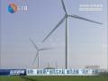"""射阳:新能源产业风生水起 绿色发展""""风光""""无限"""