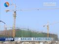 阜宁:推进项目建设  夯实县域经济发展基石