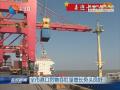 【喜迎十九大】全市港口货物吞吐量增长势头良好