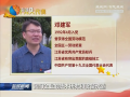 【十九大代表风采】邓建军:不停奔跑的中国技工