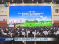 射阳经贸洽谈会签约36个亿元项目