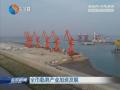 全市临港产业加速发展