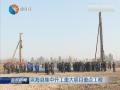 滨海县集中开工重大项目重点工程