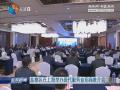 盐都区在上海举办现代服务业招商推介会
