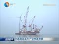 全市海洋新兴产业快速发展