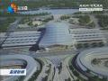 高起点规划高标准设计高质量建设 打造现代化综合性交通枢纽