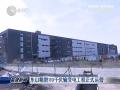 东山精密110千伏输变电工程正式运营