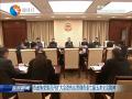 市政协党组召开扩大会议传达贯彻市委七届五次全会精神