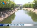 加强水生态水环境治理