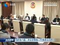 市政协八届二次会议筹备工作推进会召开