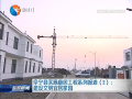 阜宁县实施康居工程系列报道(2):建设文明宜居家园