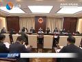 市八届人大常委会第十五次主任会议召开