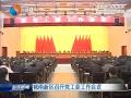 城南新区召开党工委工作会议