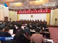 市政协召开八届六次常委会议