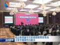 悦达集团新年打好提质增效攻坚战 王荣平戴源作出批示