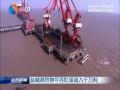 盐城港货物年吞吐量超九千万吨