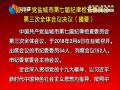 中国共产党盐城市第七届纪律检查委员会第三次全体会议决议