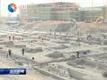 【开好局 起好步】盐城经济技术开发区:加快重大项目建设 确保快落地早投产