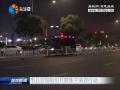市公安局组织开展集中清查行动
