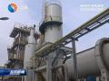 加快化工产业转型升级 坚决打好污染防治攻坚战