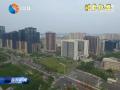 【时政纵横】 推进中心城市建设 打造宜居宜业美丽家园