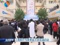 上海医疗专家来盐义诊活动启动