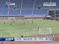 江苏省第十九届运动会职工足球(中年组)比赛在盐开幕
